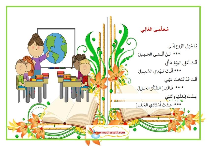 تحميل كتاب المعلم لغتي رابع