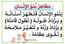 Photo of معلقات : مظاهر نمو الانسان و مظاهر نمو الحيوان