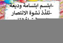 Photo of وصف الفرح و البهجة و الأمل
