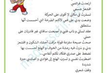 Photo of وصف حالة الاضطراب – الخوف – الارتباك