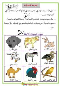 تحميل اصوات الحيوانات