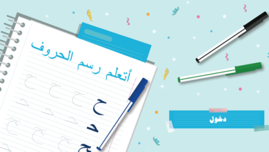 Photo of تطبيقات أندرويد أتعلم رسم الحروف