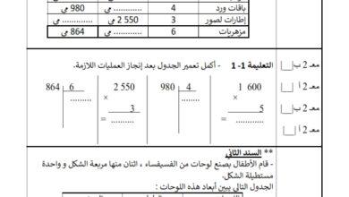 Photo of تقييم في مادة الرياضيات السداسي الثاني السنة الرابعة