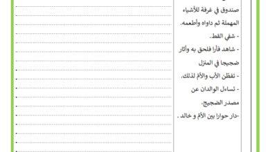 صورة تقييم السداسي الثاني في مادة الانتاج الكتابي السنة الثالثة