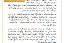 Photo of صفات سيّدنا محمد صلى الله عليه و سلم