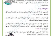 Photo of فوائد الحاسوب و مضاره – سلبيات و إيجابيات الحاسوب