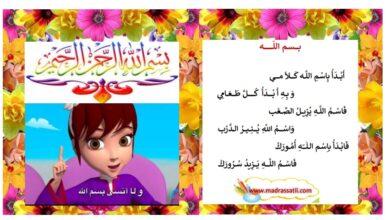 Photo of أنشودة بسم الله – تحضيري