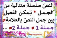 Photo of الجملة و النص