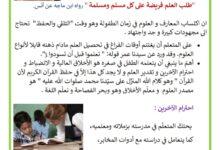 Photo of آداب التلميذ في  المدرسة – واجبات المتعلم