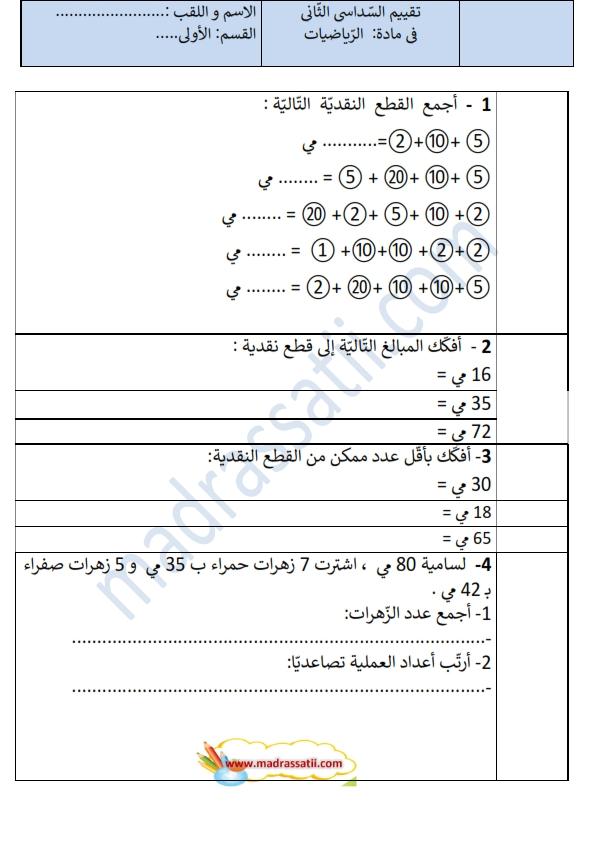 كتب موازية سنة ثانية ابتدائي تونس
