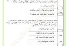 Photo of تقييم السداسي الثاني في مادة الرياضيات السنة الثالثة