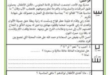 Photo of تقييم في مادة القراءة السنة الثانية السداسي الثاني –  موضوع الأسرة