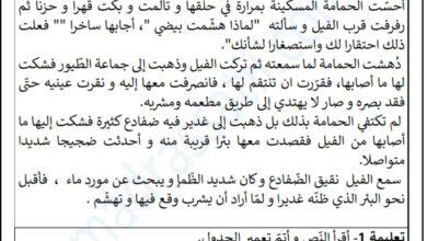 Photo of تقييم في مادة القراءة السداسي الثاني السنة الرابعة