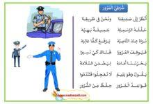 Photo of محفوظات : شرطي المرور