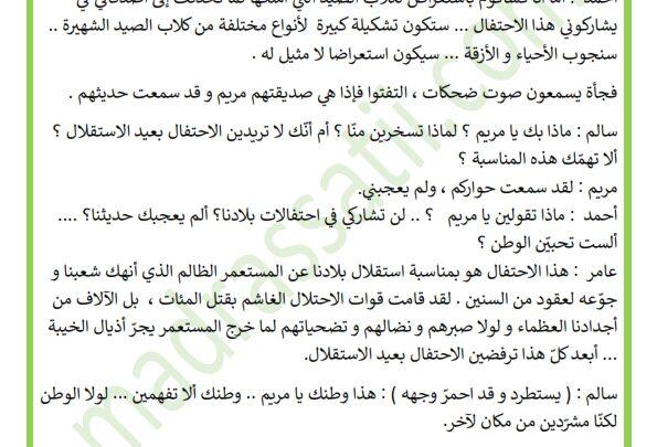 مسرحية وطني الغالي مسرحية في عيد الاستقلال موقع مدرستي