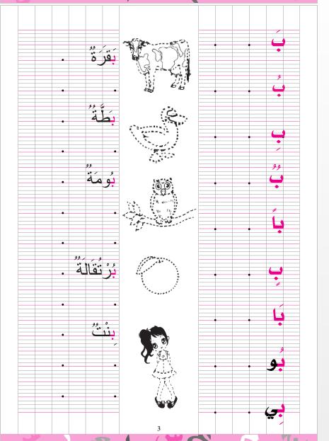 كتاب تلوين pdf