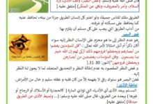 Photo of آداب الطريق – أخلاق المسلم في الشارع