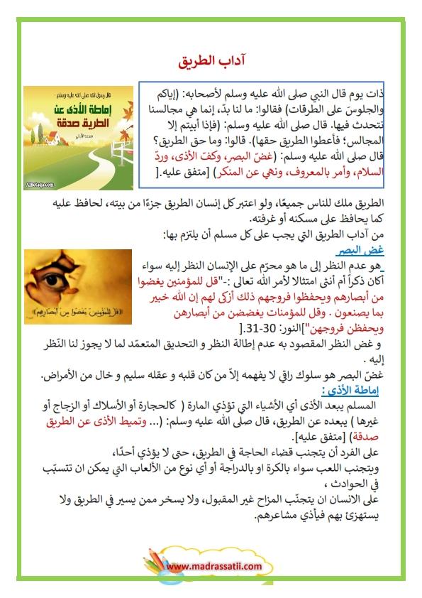 آداب الطريق أخلاق المسلم في الشارع موقع مدرستي