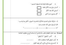 صورة تقييم مكتسبات التلاميذ السداسي الثاني –  تربية إسلامية  السنة الثانية