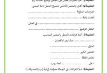 صورة تقييم في مادة قواعد اللغة السداسي الثاني السنة الثالثة