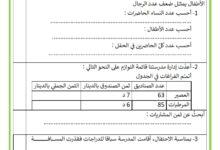 صورة تقييم مكتسبات التلاميذ في مادة الرياضيات السداسي الثاني السنة الثالثة