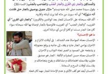Photo of حسن الجوار – الاحسان للجار – العلاقات الحسنة بين الجيران