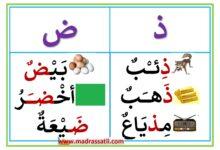 Photo of الحروف المتشابهة