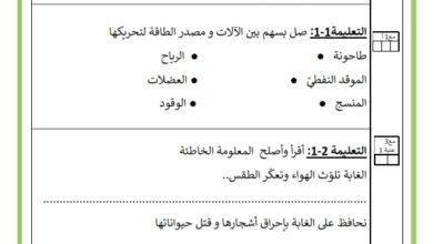 صورة تقييم السداسي الثاني في مادة الايقاظ العلمي السنة الثالثة