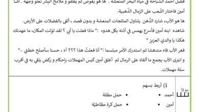 Photo of تقييم السداسي الثاني في مادة القراءة –  السنة الرابعة