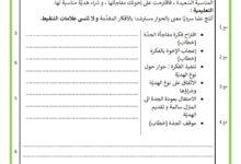 صورة تقييم في مادة الانتاج الكتابي السنة الرابعة السداسي الثاني
