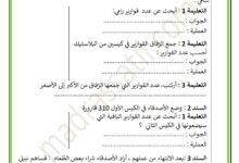 Photo of تقييم السداسي الثاني في مادة الرياضيات السنة الثانية
