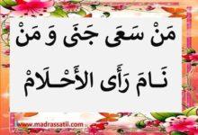 Photo of حكم و اقوال بليغة ( قيمة العمل و حسن الخلق) – تعلّم حكمة كل يوم
