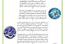 Photo of قصيدة – أنشودة طلع البدر علينا