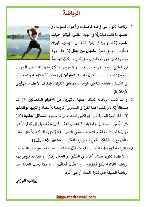 بحث عن فوائد الرياضيا موضوع 18664a3036 Lubbockcameraclub Com