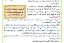 Photo of الصوم – الصيام