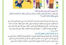 Photo of المساواة بين الأبناء – العدل داخل الأسرة
