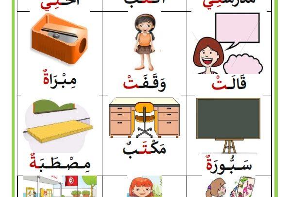 مجموعة كلمات بحرف الميم مقالاتي 11