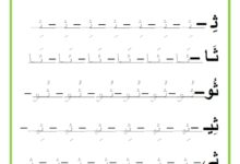 Photo of المراجعة اليومية للحروف ( ملف رقم 9) : حرف الثاء – تمارين خط