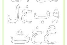 Photo of المراجعة اليومية للحروف ( ملف رقم 14) : حرف الخاء – تمارين تلوين