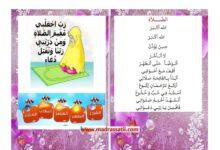 Photo of محفوظات – نشيد الصلاة