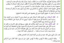Photo of التعايش بين المتساكنين – آداب الجوار – العلاقات بين الجيران