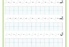 صورة المراجعة اليومية للحروف ( ملف رقم 29 ) : حرف اللام – تمارين خط