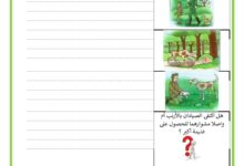 Photo of تدريب في مادة الانتاج الكتابي : رحلة الصيد البري