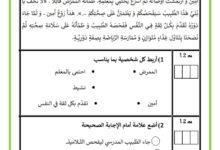 Photo of تقييم توجيهي في مادة القراءة – السنة الثانية الثلاثي الأول