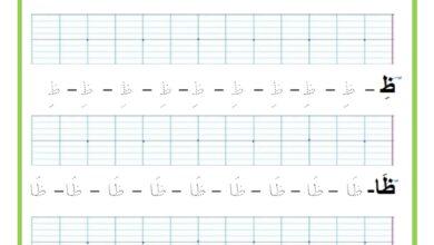 Photo of المراجعة اليومية للحروف ( ملف رقم 23 ) : حرف الظاء – تمارين خط