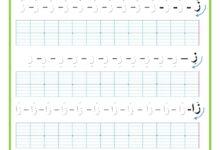 صورة المراجعة اليومية للحروف ( ملف رقم 18 ) : حرف الزاي – تمارين خط