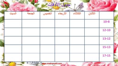 Photo of جداول أوقات مدرسية بمناسبة العودة المدرسية