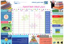 صورة جدول أوقات مدرسي بمناسبة العودة المدرسية