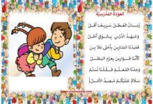 صورة أنشودة – محفوظات العودة المدرسية