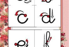 Photo of affichage – l'alphabet en minuscule